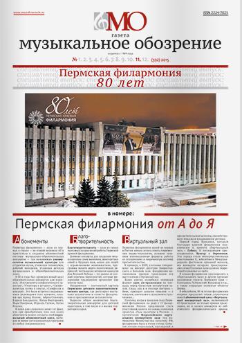 Спец. номер № 11 (392) 2015