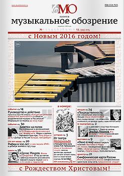 Вышел в свет № 12 (393) 2015  национальной газеты «Музыкальное обозрение»