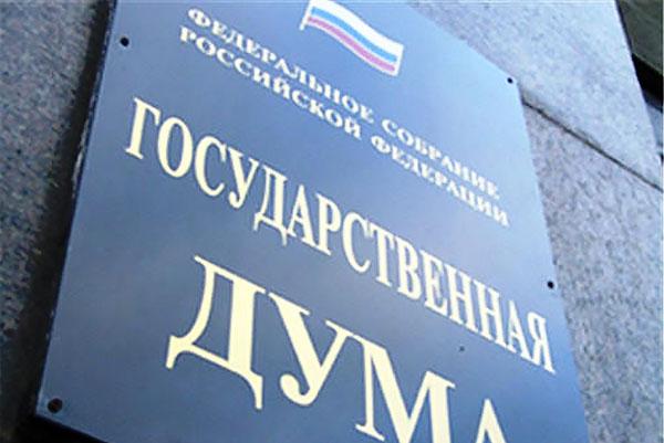 Законопроект об особенностях госзакупок в сфере культуры внесен в Госдуму