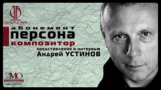 Впервые в практике Московской филармонии подготовлен видеоролик абонемента «Персона-композитор» —