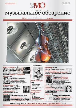 Вышел в свет № 1 (394) 2016 национальной газеты «Музыкальное обозрение»