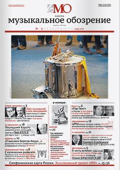 Вышел в свет № 2 (395) 2016  национальной газеты «Музыкальное обозрение»