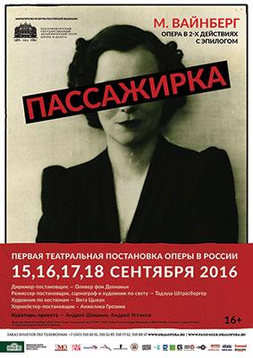 Афиша оперы «Пассажирка»