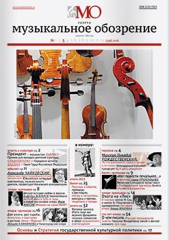 Вышел в свет № 3 (396) 2016 национальной газеты «Музыкальное обозрение»