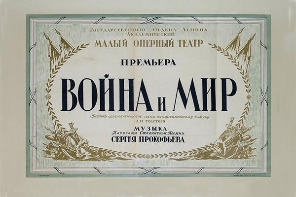 Михайловский театр подготовил к юбилею Прокофьева концертные программы и тематическую выставку
