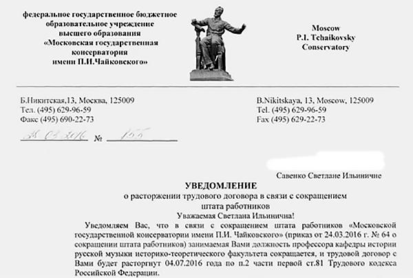 Московская консерватория не продлила контракты с профессорами Светланой Савенко и Еленой Сорокиной
