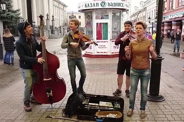 Казанское видео со спевшими про Путина музыкантами набрало свыше 500 тыс. просмотров