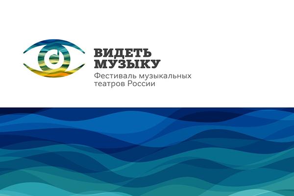 Первый фестиваль музыкальных театров России «Видеть музыку» состоится осенью 2016 года