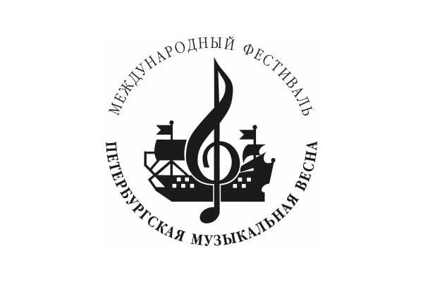 52-й международный фестиваль «Петербургская музыкальная весна» открывается 10 мая в Санкт-Петербурге