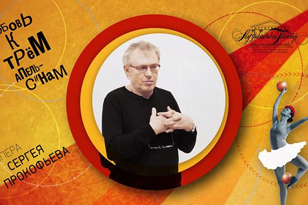 Александр Титель о будущей премьере оперы «Любовь к трем апельсинам» в МАМТе