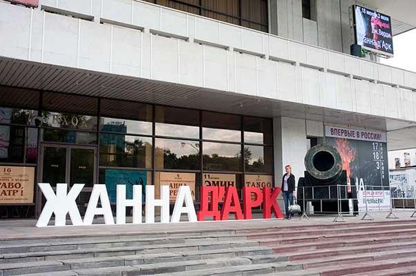 Ростовский музтеатр впервые в России поставил оперу «Жанна Д'Арк»