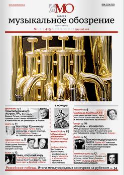 Вышел в свет № 4-5 (397-398) национальной газеты «Музыкальное обозрение» за 2016 год