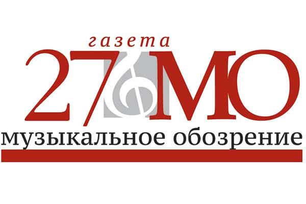 Газета «Музыкальное обозрение» проводит фестиваль «Музыкальное обозрение — 27»