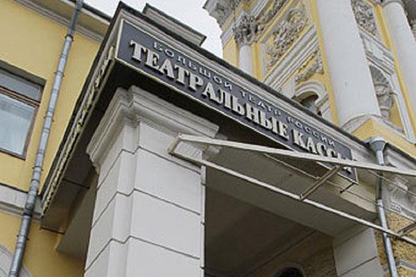 Единую систему учета билетных сборов в театрах введут уже в этом году