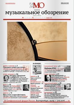 Вышел в свет № 6 (399)  национальной газеты «Музыкальное обозрение» за 2016 год