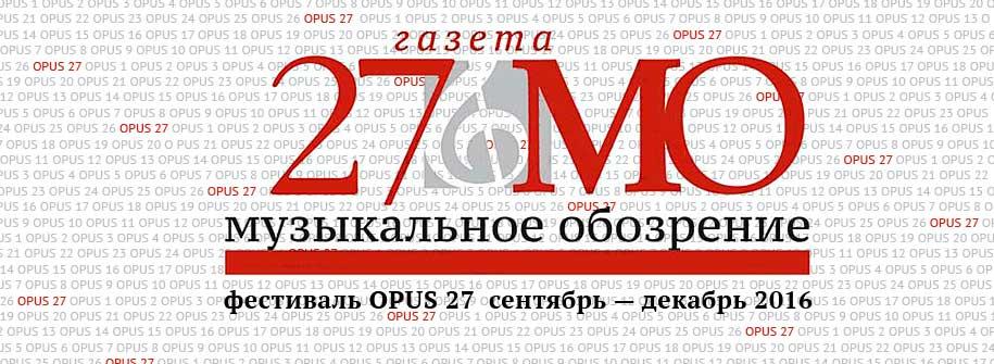 opus27v3