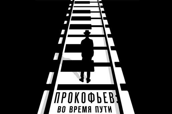 В Москве пройдет премьера документального фильма «Прокофьев: во время пути»