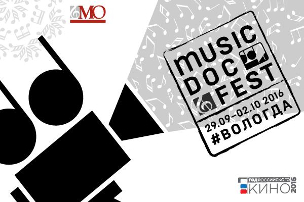 Официальный пресс-релиз Первого Открытого фестиваля документального кино о музыке MusicDocFest