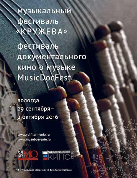 Седьмой музыкальный фестиваль «Кружева»  и Первый открытый Всероссийский фестиваль документального кино о музыке MusicDocFest