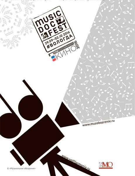 Фестиваль MusicDocFest  пройдет в Вологде с 29 сентября по 2 октября 2016