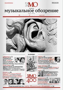 Вышел в свет № 7 (400)  национальной газеты «Музыкальное обозрение» за 2016 год