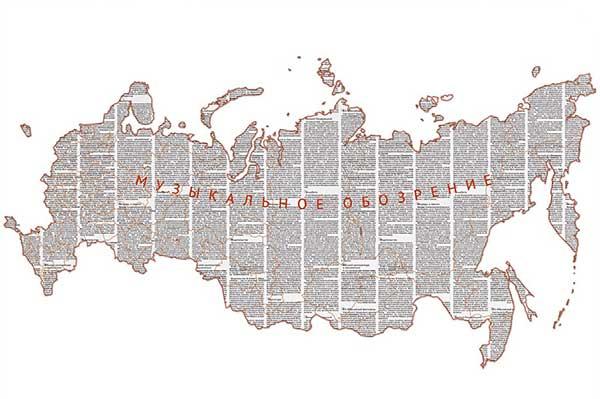 В городах России прошел фестиваль «Музыкальное обозрение-27»