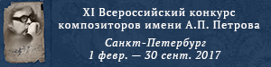 petrova_comp11