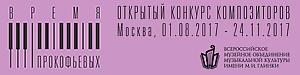 prokofiev_konkurs