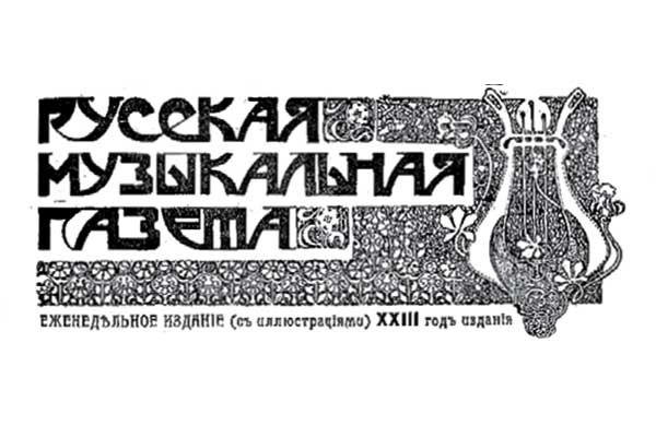 Рифма в 100 лет 1918—2018. Русская музыкальная газета