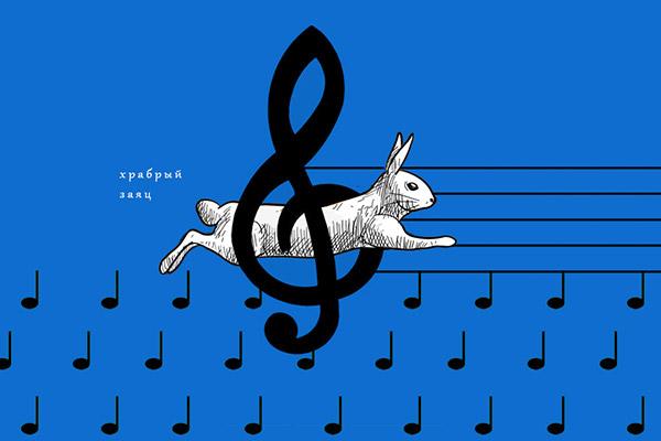 Премьера детской оперы «Храбрый заяц» в Мариинском театре 29 октября