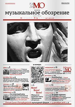 Вышел из печати № 8–9 (401–402)  национальной газеты «Музыкальное обозрение» за 2016 год