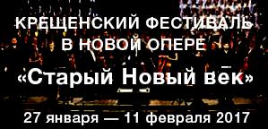 Крещенский
