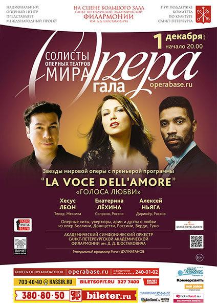 Шестой концерт проекта Опера-Гала «La voce dell'amore» состоится 1 декабря в Санкт-Петербурге