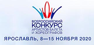 Всероссийский балетный конкурс