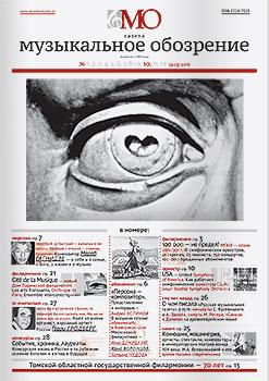 Вышел в свет № 10 (403–404)  национальной газеты «Музыкальное обозрение» за 2016 год