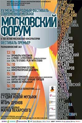 moscowforum400v