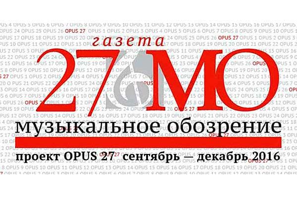 opus27abc