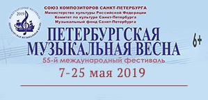 СПб музыкальная весна