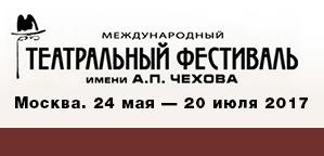 Чеховский фестиваль