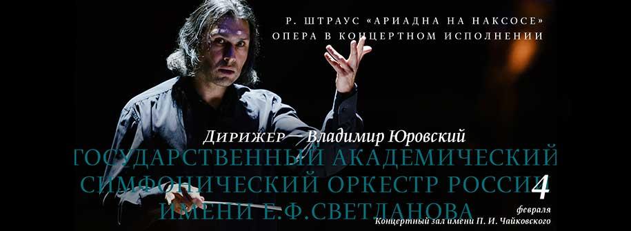 jurovskiy_ariadna