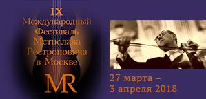 Фестиваль Ростроповича 2018