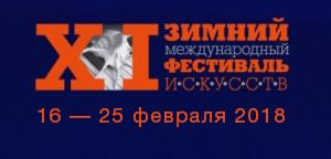 Фестиваль искусств в Сочи 2018