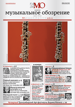 Вышел в свет № 1 (408) национальной газеты «Музыкальное обозрение» за 2017 год