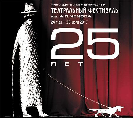chekhov_fest2017