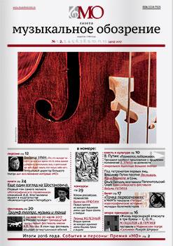 Вышел в свет № 2 (409)  национальной газеты «Музыкальное обозрение» за 2017 год
