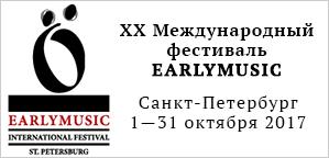 Earlymusic