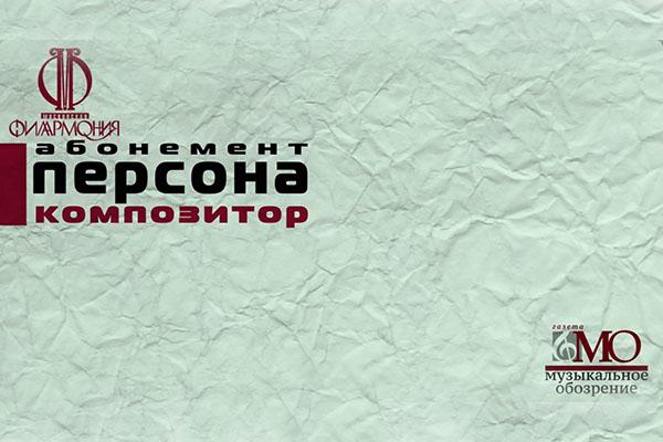 «Персона — композитор. Представление и интервью — Андрей Устинов». Абонемент газеты «Музыкальное обозрение» и Московской филармонии