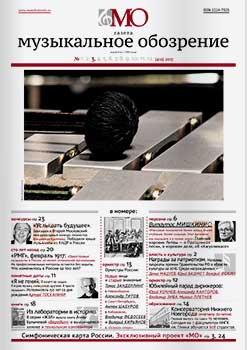 Вышел в свет № 3 (410)  национальной газеты «Музыкальное обозрение» за 2017 год