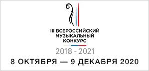Всероссийский музыкальный конкурс