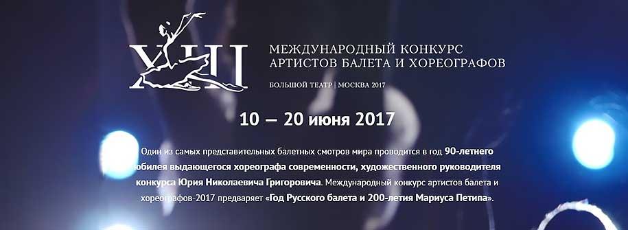 balet_konkurs